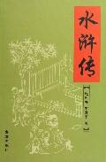 水浒传(精)