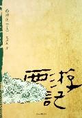西游记(全本)