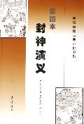 插图本封神演义/明清绘图古典小说书系