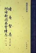 续夷坚志湖海新闻夷坚续志/古体小说丛刊