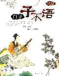 白话子不语/中国文学典藏
