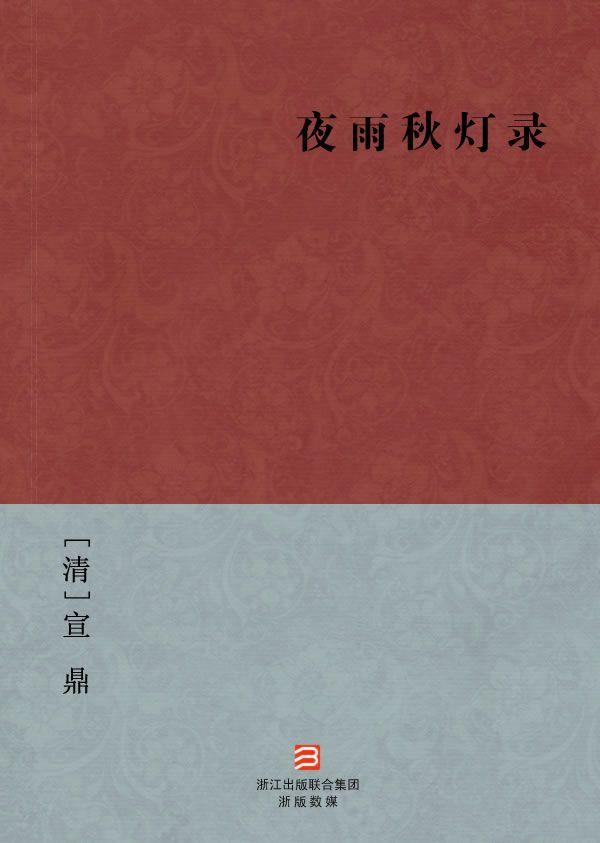 夜雨秋燈錄/曆代筆記小說叢書