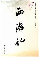 西遊記/中國古典文學名著叢書