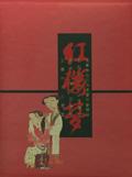 紅樓夢(上下珍藏本)(精)/名家彩繪四大名著