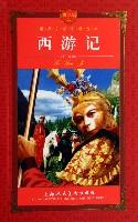 西遊記(青少版)/世界文學名著寶庫