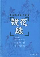 镜花缘(精)/古典通俗小说文库