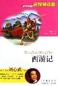 西遊記(名家導讀版)/世界文學名著