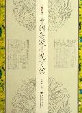 中國禁毀小說百話(增訂本)