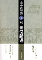 中文經典100句世說新語