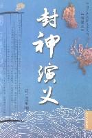 中國古典名著文庫叢書[精裝本]-封神演義