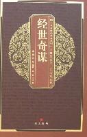 中华国粹经典文库-经世奇谋