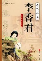 李香君(秦淮名豔)