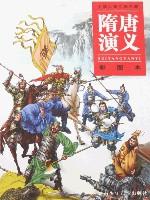 中国古典文学名著-隋唐演义(彩图本)