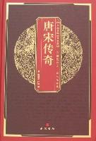 中华国粹经典文库-唐宋传奇