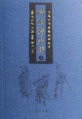 结水浒全传(上下绘图古典名著续书五种)
