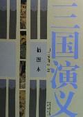 三国演义(插图本)(精)/中国四大古典小说名著