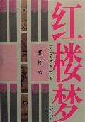 红楼梦(插图本)(精)/中国四大古典小说名著