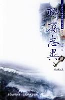 聊斋志异(上中下)/全绣像足本中国古典文学名著