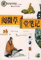 阅微草堂笔记(精美图文版)/中国传统文化精华
