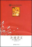 封神演义/世界文学名著青少年必读丛书