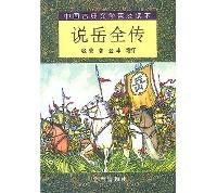 說嶽全傳(中國古典文學普及讀本)
