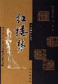 红楼梦(绣像插图全本)/中国古典文学名著