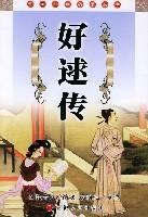 好逑传/中国古典名著文库