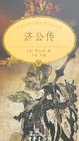 中華古典小說名著普及文庫-濟公傳(上下)