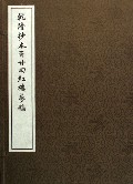 乾隆抄本百廿回紅樓夢稿(共12冊)(精)