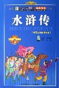 水浒傳(中國四大經典名著)/中國孩子必讀的經典名著