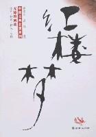 紅樓夢/中國古典文學寶庫足本