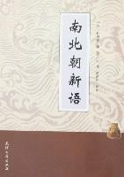 南北朝新語