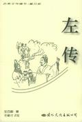 左傳(普及版)/古典文學精華
