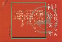 西遊記(白話本)/中國古典文學名著袖珍文庫