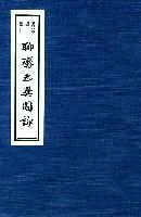 聊齋志異圖詠(共4冊)/書韻樓叢刊