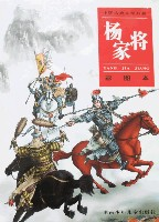 中國古典文學名著-楊家将(彩圖本)