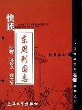 快读东周列国志/中国古典文学名著快读丛书