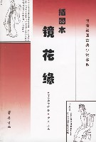 镜花缘(插图本)/明清绘图古典小说书系