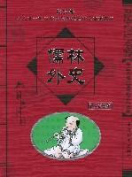 儒林外史/学生必读中国传统文化丛书
