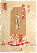 白蛇传/中国传说故事