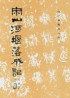 宋山河堰落成記/曆代碑帖法書選