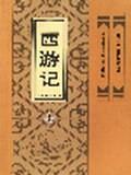 西遊記(上下)/中學生課外文學名著必讀書目
