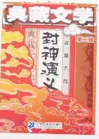 典藏文学(第二辑)(共4册)