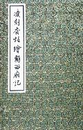 淩刻套闆繪圖西廂記(共3冊)(精)
