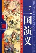 三國演義(古典名著圖文珍藏版)