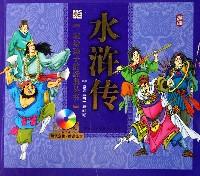 水浒傳(附光盤)/獻給孩子的經典叢書