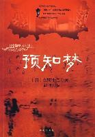 預知夢/日本推理小說大師典藏系列