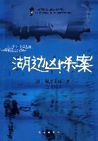 湖邊兇殺案/日本推理小說大師典藏系列