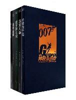 007系列(全五冊)