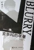 索多玛的苹果/Blurry浊系列/萌芽书系